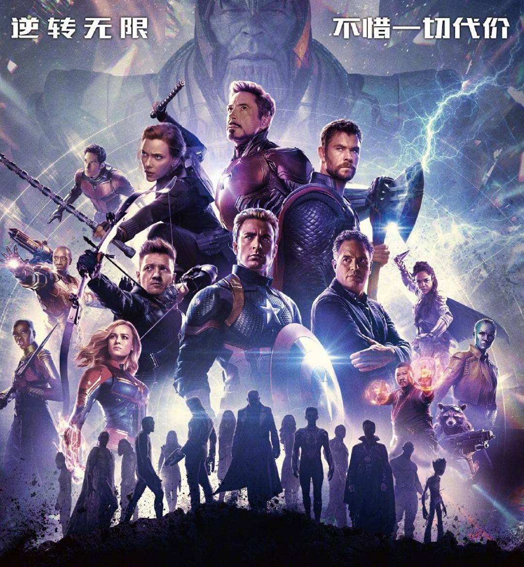 avengers endgame theories mobile